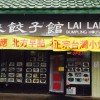 The Latest at Lai Lai Dumpling House